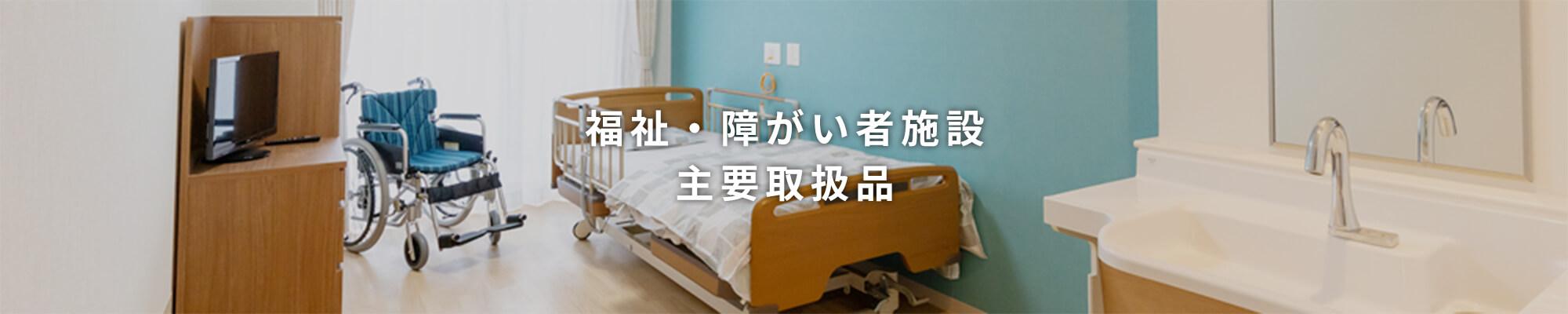 福祉・障がい者施設主要取扱品